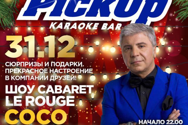 Встречаем новый год вместе с Сосо Павлиашвили!