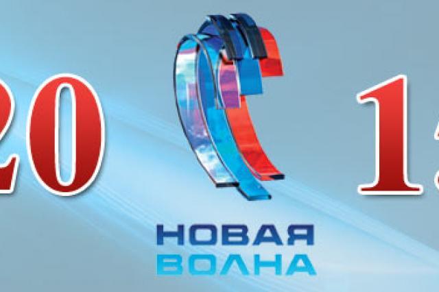 Анонсирована программа конкурса «Новая Волна 2015»!