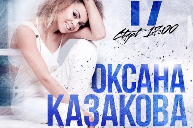 """Участница проекта """"Голос-5"""" Оксана Казакова устроит свидание с поклонниками"""