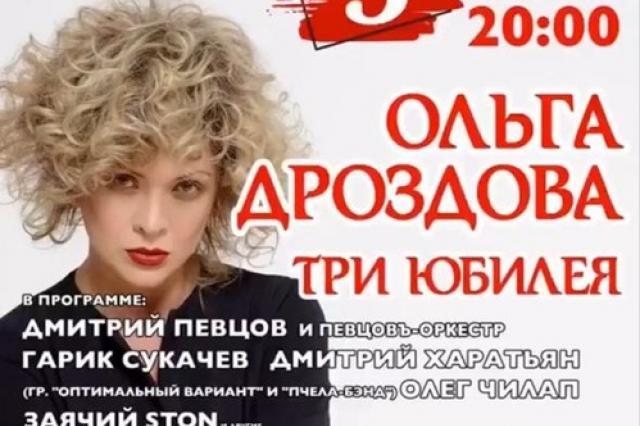 Ольга Дроздова с концертом «Три юбилея»