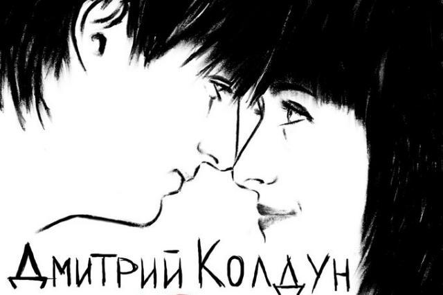 Дмитрий Колдун посвятил песню жене