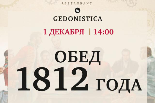 Обед 1812 года в Drinks@Dinners