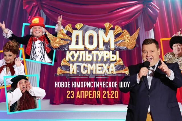 «Дом культуры и смеха» открывает двери на телеканале «Россия»
