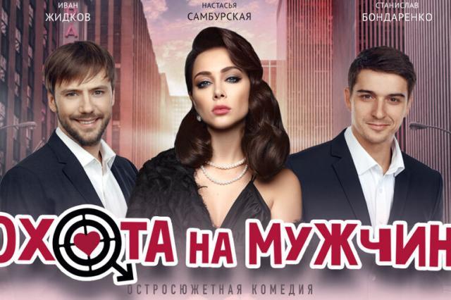Настасья Самбурская дебютирует в спектакле «Охота на мужчин»