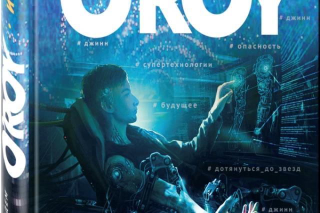 Олег Рой «Изгои» Книга первая. «Однажды мы придем за тобой»