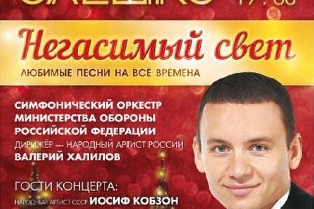 Юбилейный творческий вечер Александра Олешко