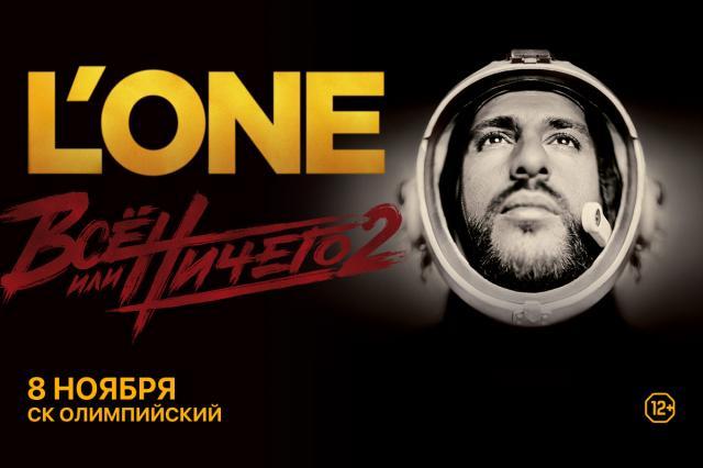 Концерт L'One в Олимпийском!