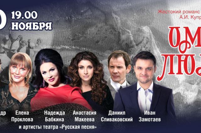 Жестокий романс по мотивам повести А.И. Куприна «Яма»