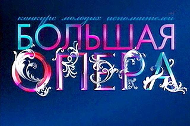 """""""Большая опера"""" возвращается! Онлайн-трансляция отборочного тура 7 и 8 сентября"""