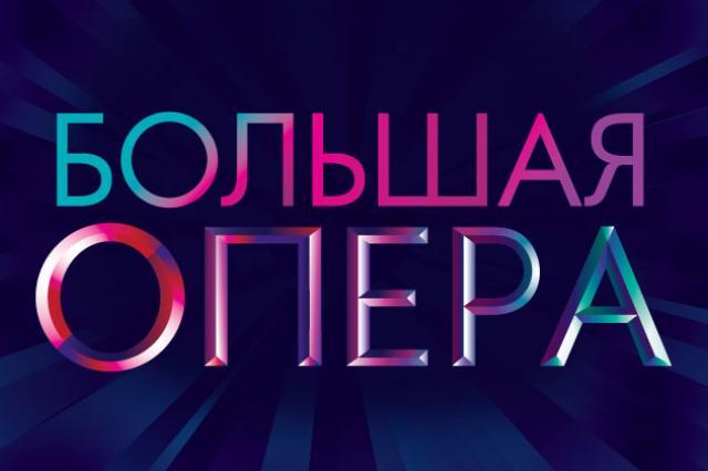 «Большая опера» открывает пятый сезон