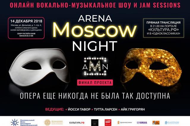 Финал Arena Moscow Night представит зрителям лучшие оперные голоса в фейерверке неожиданных дуэтов