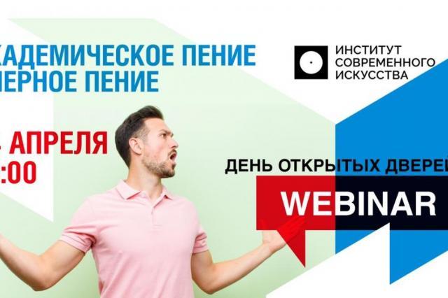 ИСИ анонсирует проведение вебинара по направлениям «Академическое пение» и «Искусство оперного пения»