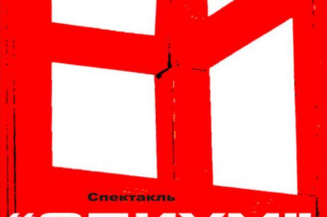 «Опиум» покажут в новом пространстве в Минске 11 декабря