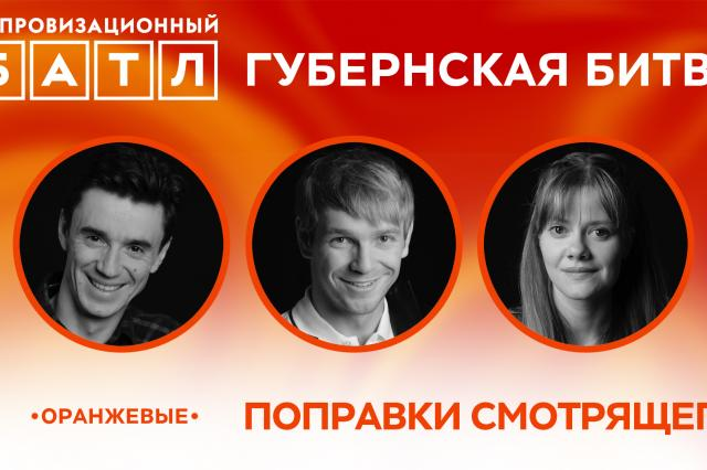 В Губернском театре состоится «Импровизационный БАТЛ. Губернская битва»