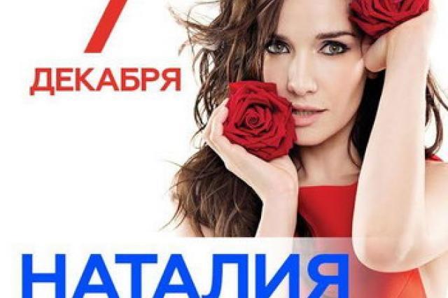 Наталия Орейро выступит в Москве в декабре