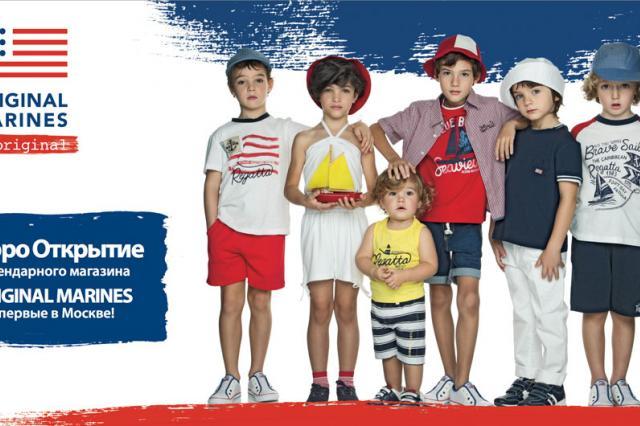 Впервые в Москве: итальянский бренд детской одежды Original Marines!