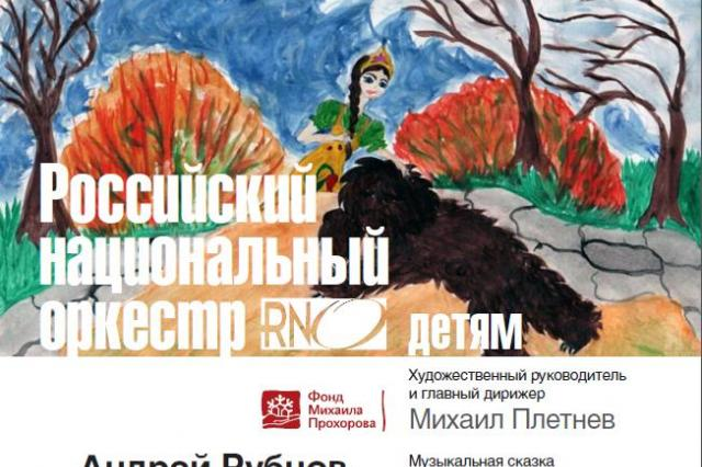 Российский национальный оркестр подарит публике «Аленький цветочек»