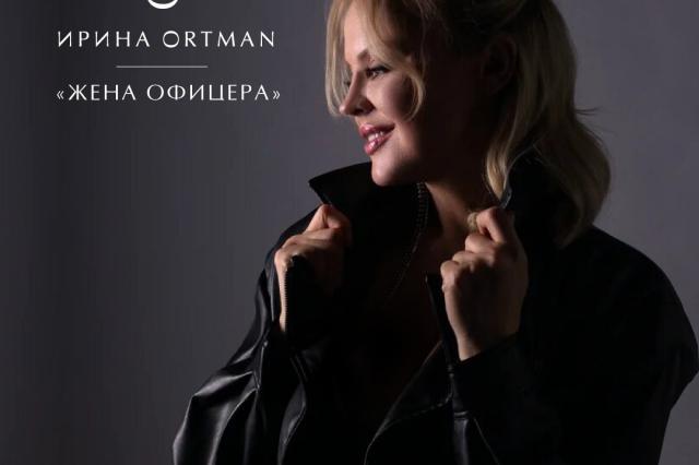 Ирина Ортман выпустила мини-альбом «Жена Офицера»