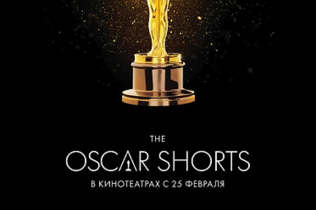 Программа короткометражных фильмов, номинированных на премию Оскар 2016