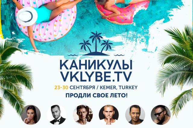 Каникулы VKLYBE.TV»  - продли своё лето
