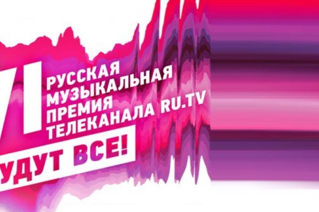 VI Русская Музыкальная Премия телеканала RU.TV
