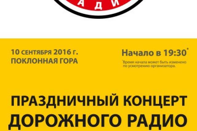 День города Москвы при информационной поддержке «Дорожного радио»
