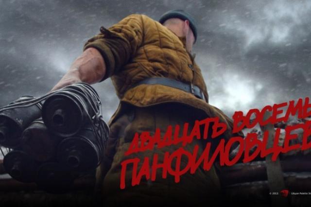 Фильм «28 панфиловцев» выпустит в прокат компания Universal Pictures