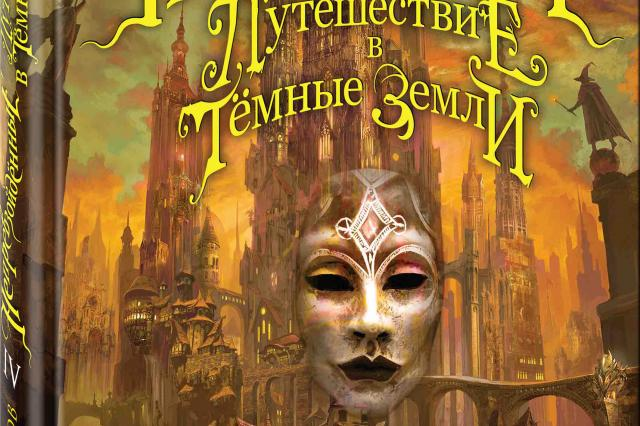 Новая книга Вадима Панова в цикле о «Непревзойденных»