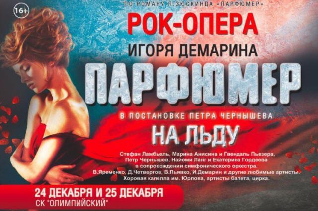 """Рок-опера """"Парфюмер"""" -скоро на льду """"Олимпийского"""""""
