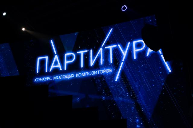 Прием заявок на участие в крупнейшем Всероссийском конкурсе молодых композиторов «Партитура» продлен до 30 октября