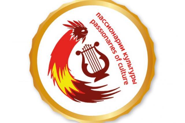 V Международный фестиваль-конкурс искусств, культуры и творчества «Пассионарии культуры»
