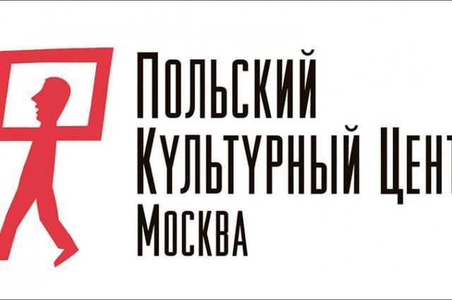 Фестиваль польской культуры в РГБ