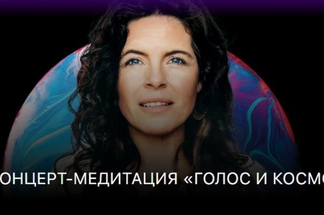 Перукуа даст концерт-медитацию «Голос и Космос» в Крокус Сити Холле