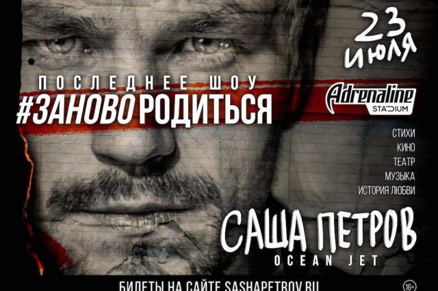 Саша Петров закрывает драматическое шоу #ЗАНОВОРОДИТЬСЯ