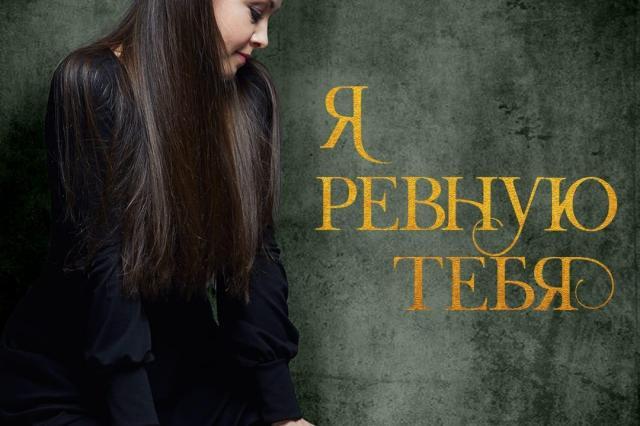 Новая жизнь всеми любимой композиции: Алена Петровская с песней Кати Огонёк «Я ревную тебя» на «Радио Шансон»