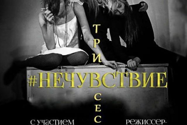 """""""ТРИ СЕСТРЫ. #НЕЧУВСТВИЕ"""" – премьера «Певчих Дроздов»"""
