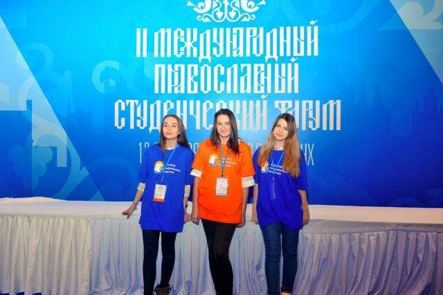 Студенты ИСИ приняли участие во II Международном Православном студенческом форуме