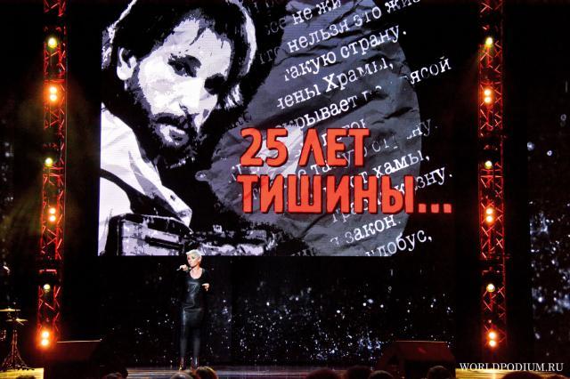 Вечер памяти Игоря Талькова в Кремле «25 лет тишины»: «Я пророчить не берусь, но точно знаю, что вернусь!..»
