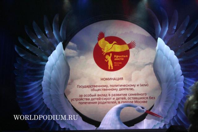 Церемония вручения Премии «Крылья аиста»