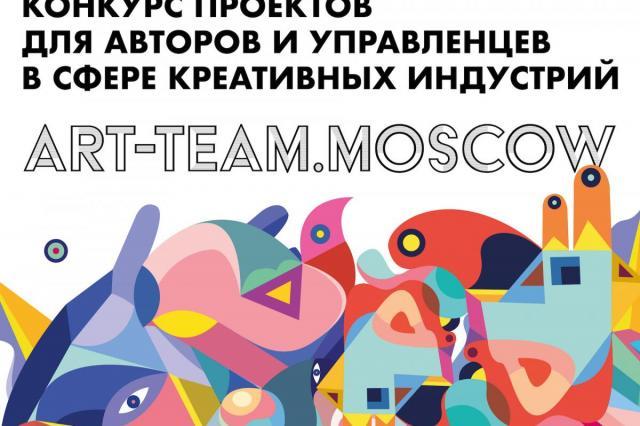 Продлен срок приема заявок на участие во Всероссийском конкурсе Art Team