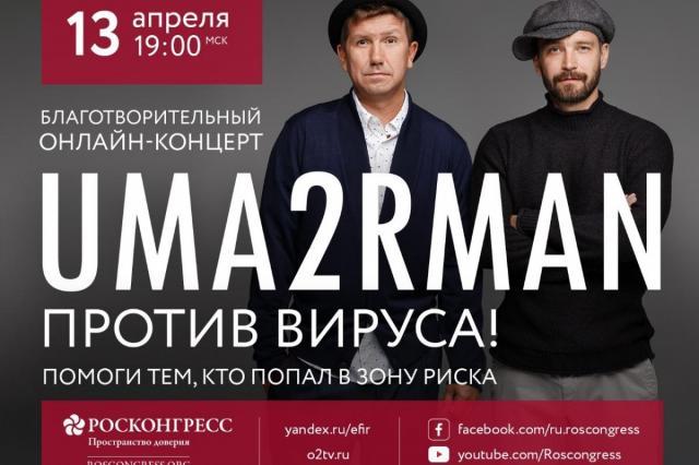 Фонд Росконгресс организует благотворительный онлайн-концерт группы Uma2rman