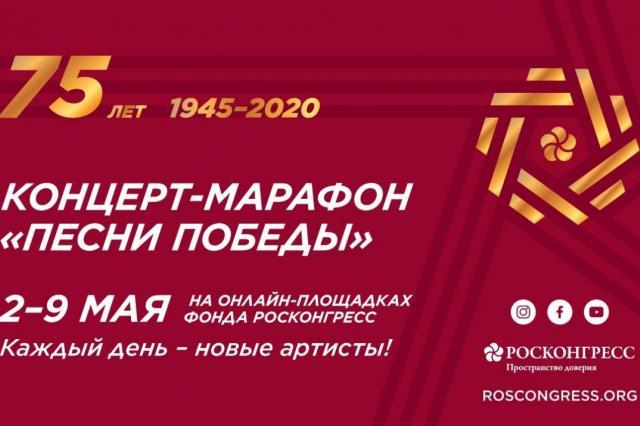 Фонд Росконгресс запускает концерт-марафон в диджитал-формате