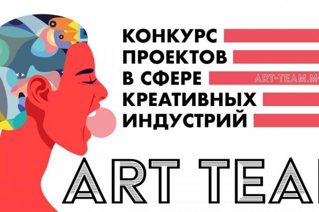 На конкурс Art Team представлено более 300 проектов развития