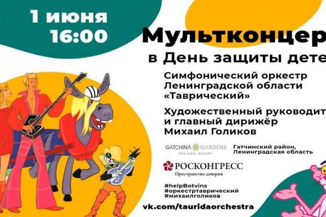 Фонд Росконгресс стал партнером концерта оркестра «Таврический»
