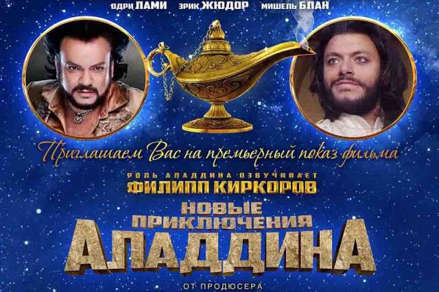 Филипп Киркоров озвучил одного из героев нового фильма про Аладдина. *ТРЕЙЛЕР