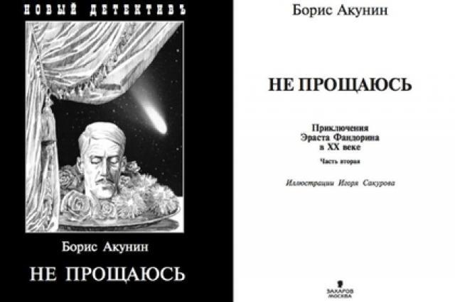 Акунин выложил главу последнего романа о Фандорине
