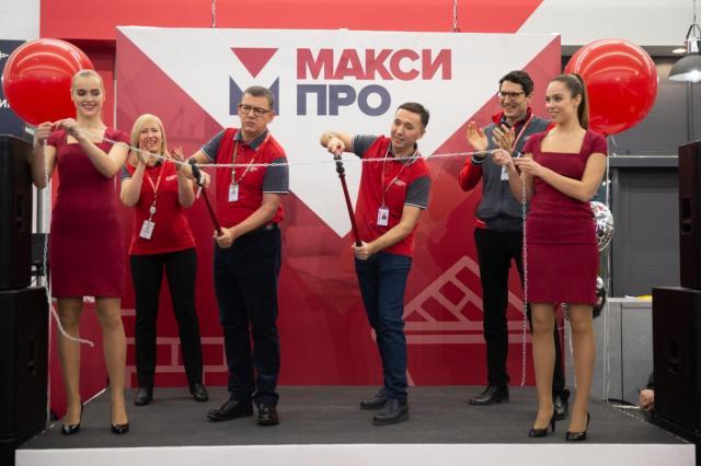 Мечта каждого профессионала: первый в России проект «МаксиПРО» официально запущен