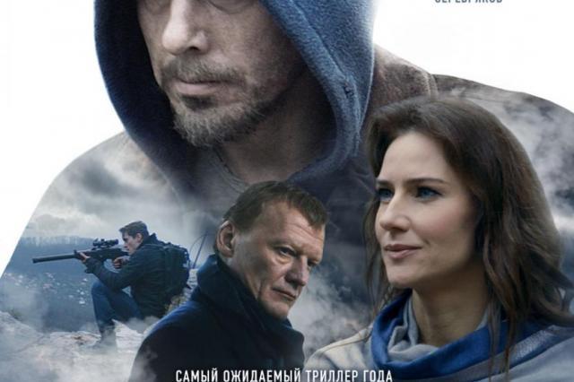«Пилигрим» в кино с 14 февраля