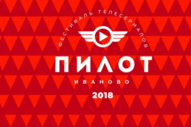 Объявлена конкурсная программа первого фестиваля телесериалов «Пилот»
