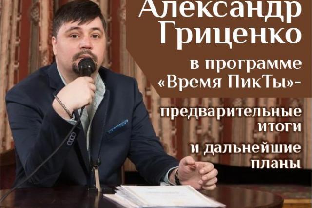 """Руководитель писательской организации стал гостем программы """"Время ПикТы"""""""